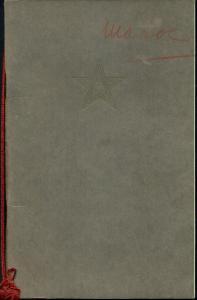 MOROCCO 1947 U.P.U. PRESENTATION BOOK, 13 PGS OF STAMPS, 5 SHOWN
