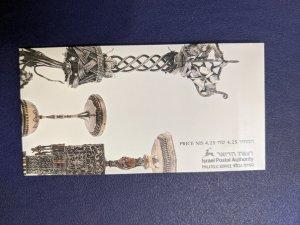 Israel 1064a complete booklet, CV $7.50