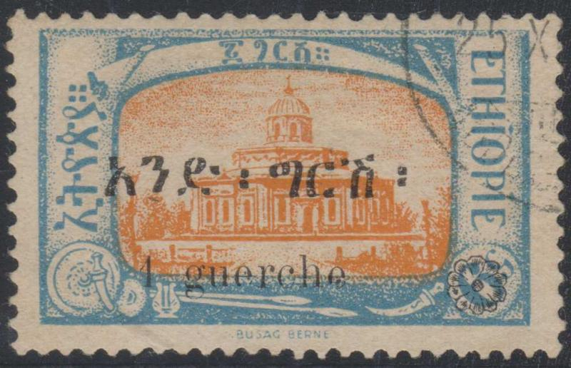 ETHIOPIA 1926 Sc 149 KEY VALUE USED F,VF SCV$50.00