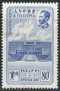Ethiopia Scott 365 Unused F-VFHOG - 1961 Africa Freedom Day - SCV $3.75