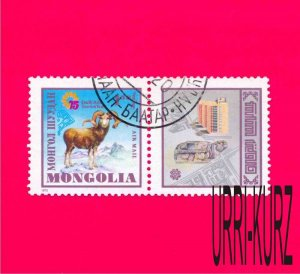 MONGOLIA 1975 Fauna Sheep South Asia Tourism Year 1v+label Sc C77 Mi944 CTO OG
