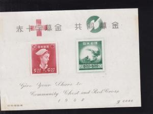 Japan: S/S, Sc# B-11, MH, NGAI, (S11277)