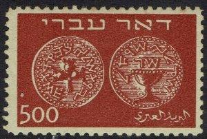 ISRAEL 1948 COINS 500M PERF 11