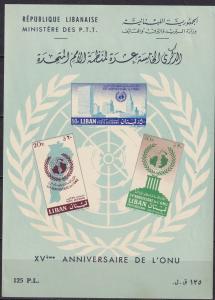 Lebanon #C308a   MNH CV $9.00  (K1836L)