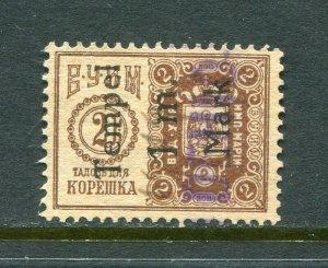 x371 - ESTONIA 1918 Provisional Government ENTERTAINMENT REVENUE Stamp. Used