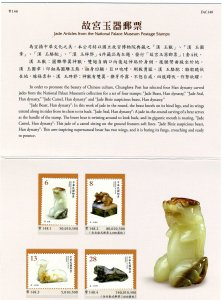 Taiwan 2019 Jade national Palace 4 Postage Stamps in Presentation Folder