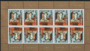 Latvia Sc 442 1997 Europa stamp sheet mint NH