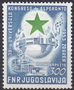 Yugoslavia #C55 MNH CV $190.00 (Z6898)