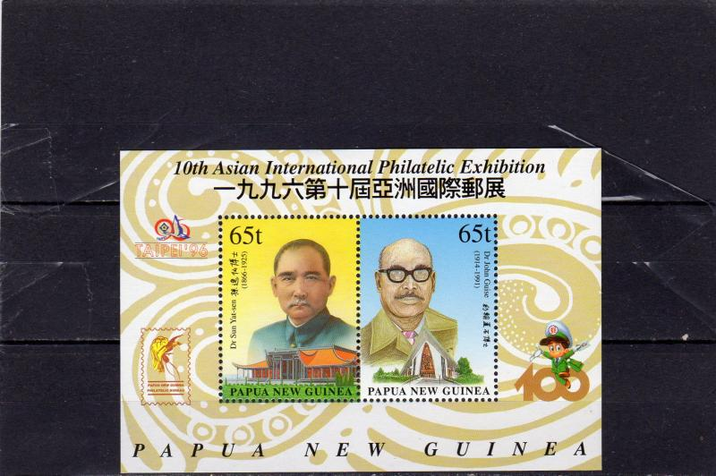 Papua New Guinea  Stamp Exhibition MNH M/s