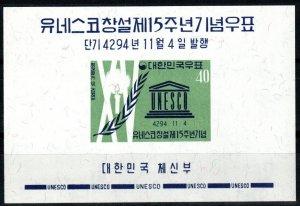 Korea #331a MNH CV $4.00 (X9671)