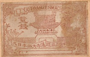 JAPAN Old Matchbox Label Stamp(glued on paper) Collection Lot #MA-4