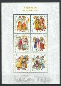 Ukraine 2001 Traditional Costumes MNH Sheet
