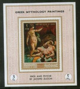 Manama - Ajman Greek Mythology Nudes Painting by Zucchi Art IMPERF M/s MNH #1764