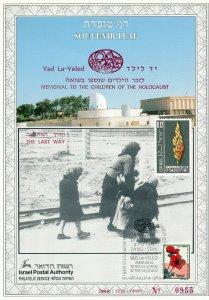 ISRAEL 1995 S/LEAF MEMORIAL THE CHILDREN OF THE HOLOCAUST CARMEL CATALOG # 179