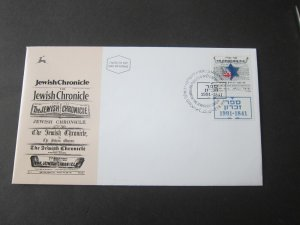 Israel 1991 Sc 1092 FDC