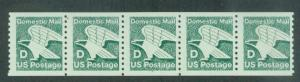 U.S. Scott 2112 FVF MNH PNC Strip of 5