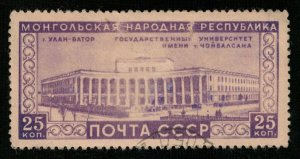 1951, Mongolian People's Republic, 25 kop, Post of the USSR, SG #1684 (T-9328)