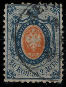 Russia Stamp Scott #9, Used, Pulled Perfs - Free U.S. Shipping, Free Worldwid...