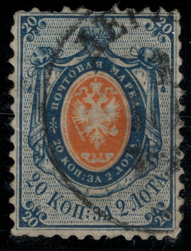 Russia Stamp Scott #9, Used, Pulled Perfs - Free U.S. Shipping, Free Worldwid...