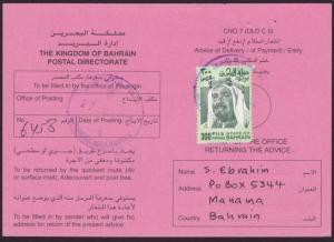 BAHRAIN 2007 AR card used to New Zealand...................................69274