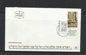 O) 1979 ISRAEL, SPREADETH THE PEACE- US, ISRAEL, JERUSALEM, FDC XF