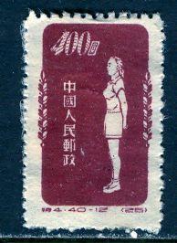 China P.R.; 1952; Sc. # 143d; */MH Single Stamp