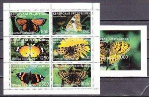 Jewish Rep., 1-6, 7. Russian Local. Butterflies sheet & s/sheet. ^