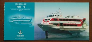 All-aluminum High Speed Hydrofoil Ship,CN 05 chinese shipbuilding history PSC