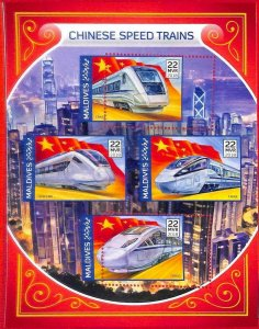 A2119 -MALDIVES, ERROR: MISPERF, MINIATURE SHEET -2018 Chinese High Speed Trains