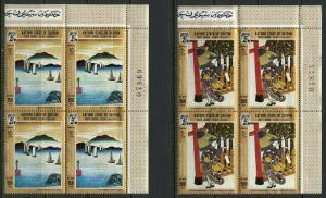 MAHRA STATE SOUTH ARABIA  JAPANESE PAINTING BLOCK SET  MINT NH
