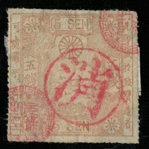 Japan, 5sen, 1873-1883, Rare (T-4544)