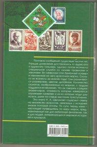 Fascinating philately Legend Facts,Увлекательная филателия,in Russian,NEW !