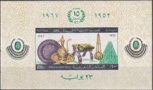 Egypt #722 MNH CV $4.00