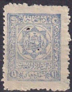 Afghanistan #205 F-VF Unused CV $5.00  (Z4606)