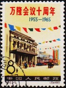 China. 1965 8f S.G.2238 Fine Used