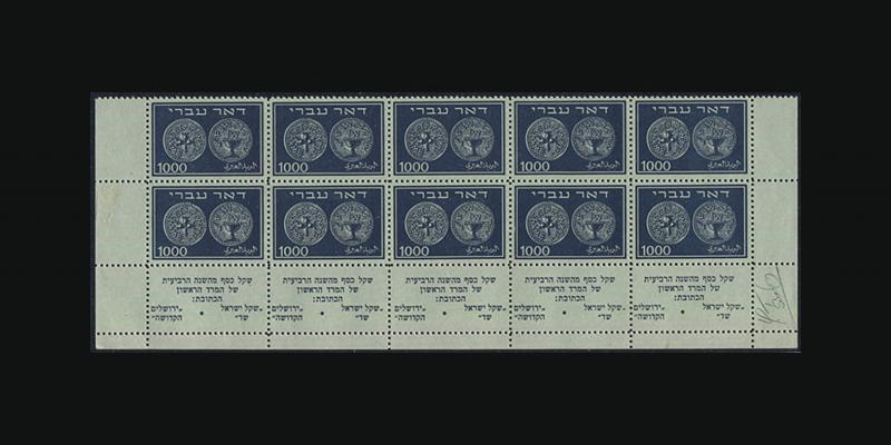 VINTAGE:ISRAEL 1948 OG NH BLOCKS OF 10 FULL TABS SCOTT # 7-9  RARE....