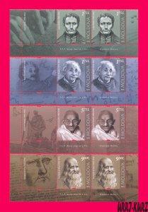 MOLDOVA 2019 Famous People Braille Einstein Gandhi Da Vinci 2 sets+labels MNH