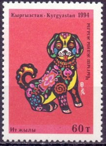 Kyrgyzstan. 1994. 21A. Year of the dog Chinese New Year. MNH.