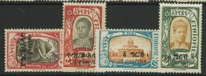Ethiopia 4 1920s Mint Hinged, Hinge Rems - S13477
