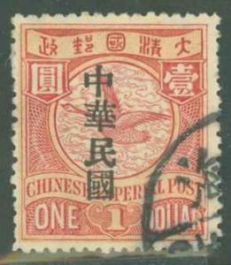 China (Republic of China) 158 Used F-VF HR tiny thin