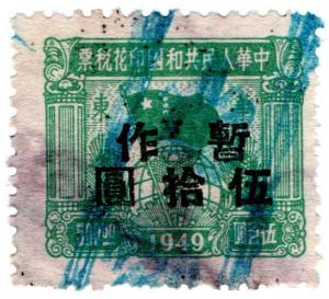 (I.B) China Revenue : Duty Stamp $500 (overprint)