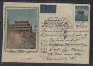 CHINA PRC COVER (P2408B) 52F  BOAT ON COVER ON ILLUSTRATED ENVELOPE TO RUSSIA