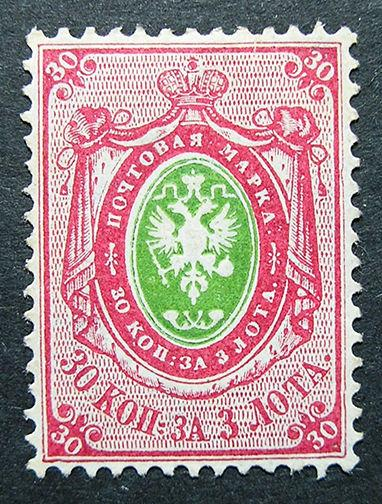 Russia 1866 #25 MH OG 30k Russian Imperial Empire Coat of Arms Issue