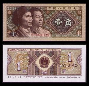 CHINA 1980, 1 JIAO OLD BANKNOTE UNCIRCULATED PAPER MONEY KP CAT #881
