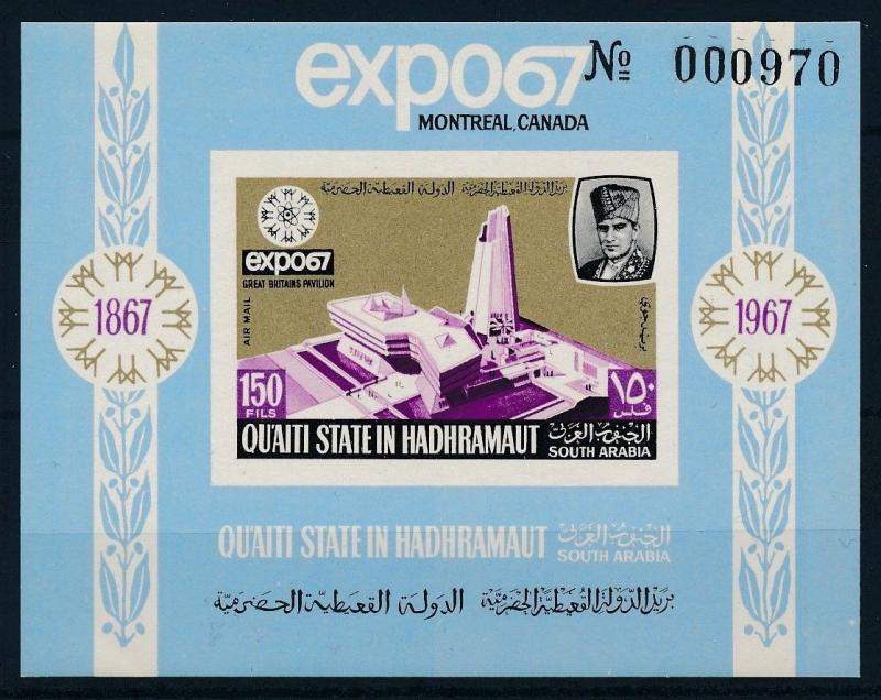 [95519] Aden Qu'aiti State Hadhramaut 1967 World Expo Montreal Imperf Sheet MNH