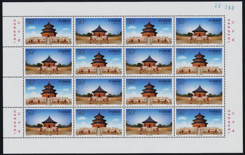 China PR 2802a,4a sheets MNH Temple of Heaven, Fastong Palace