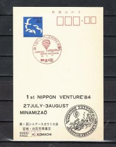 Japan, 27/JUL/84 issue. 1st Nippon Scout Venture Cancel on Postal Card.
