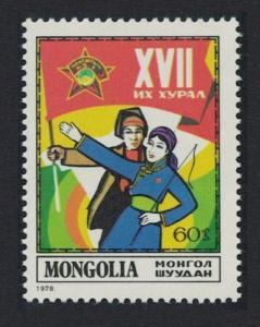 Mongolia Mongolian Youth Congress Ulan Bator SG#1137