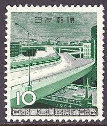 Japan Sc#819 Tokyo Expressway Crossing MNH