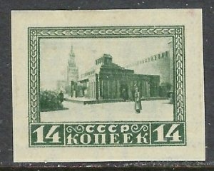Russia 295 MHR 1925 Imperf issue (ap6792)